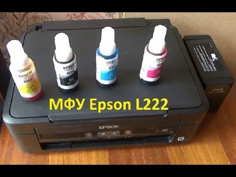 Обзор МФУ Epson L222
