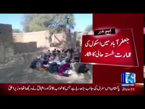 Claims educational emergency in Balochistan