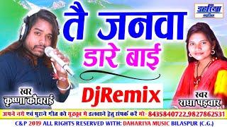 Tai Janva Dare Bai तै जनवा डारे बाई    Romantic Full DjRemix Chhatttisgarhi Lokgeet Dahariya Music  