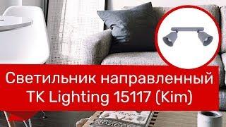 Светильник направленный TK LIGHTING 15117 (TK LIGHTING 2638 KIM) обзор