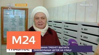 Смотреть видео Прокуратура проверит сообщения о попытке выселить онкобольных детей - Москва 24 онлайн