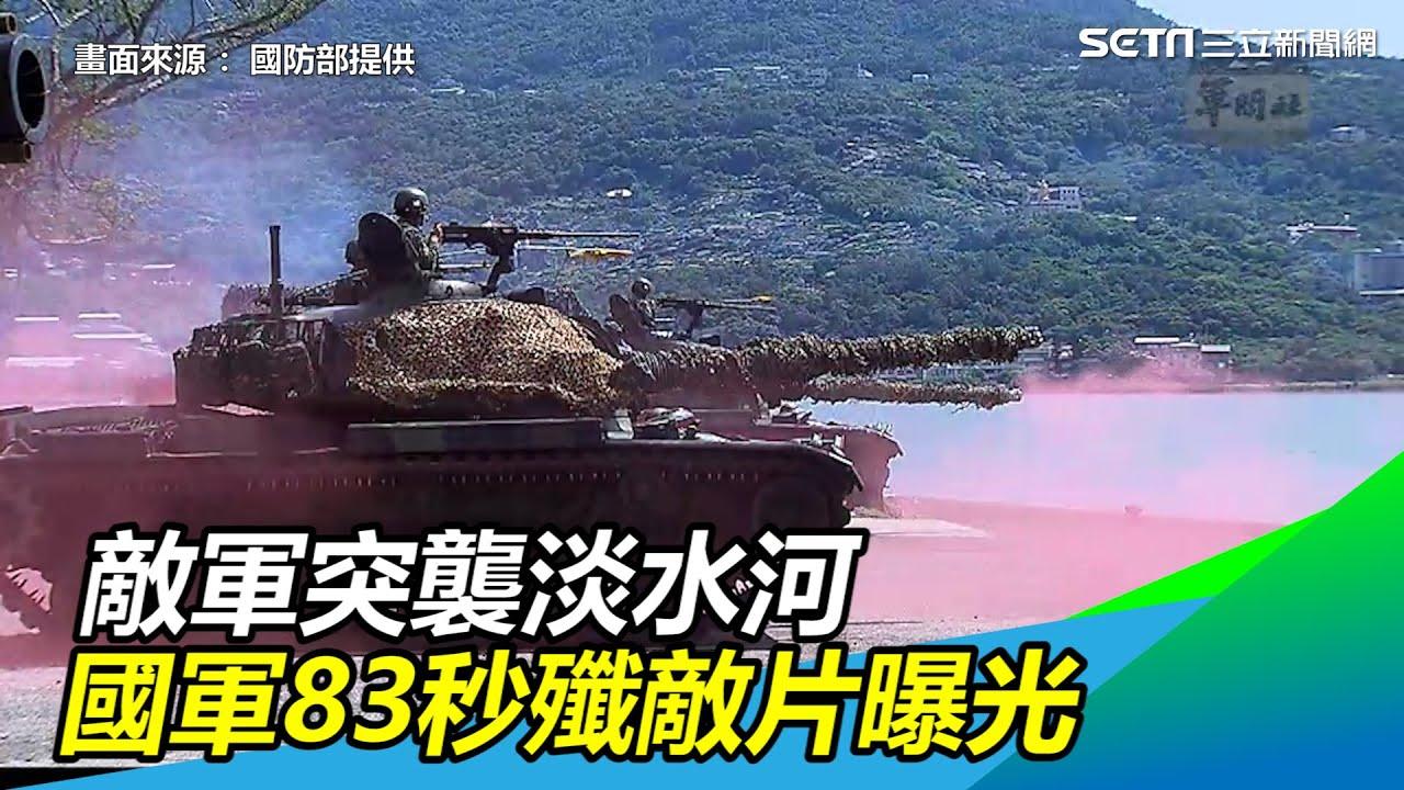 敵軍突襲淡水河!國軍重砲轟擊…83秒震撼殲敵片曝光了【94要客訴】