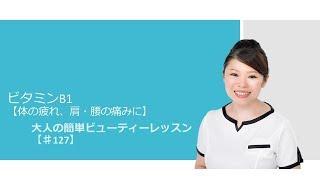 ビタミンB1【体の疲れや、肩・腰の痛みに】【127】
