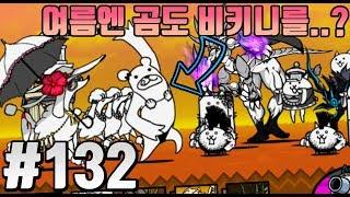 [가디언] 요번 여름이 덥긴했나봐.. 곰도 비키니를.. [와~ 여름이다냥!!]   귀욤 코믹 고양이들의 세계 정복기! 냥코대전쟁! -132화- (Battle Cats)