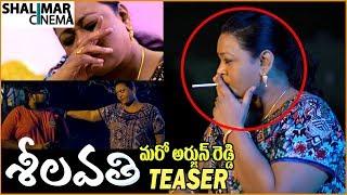 Seelavathi Movie Teaser || Shakeela || Shalimarcinema