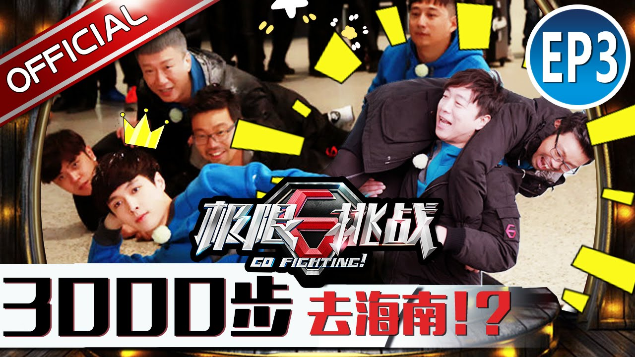 《极限挑战II》Go Fighting S2 EP3 20160501 - Let's go to Hainan Island!【SMG Official Full HD】