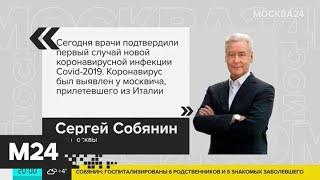 Собянин рассказал о мерах по профилактике коронавируса в столице - Москва 24