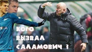 Кого вызвал Саламович в сборную России по футболу?