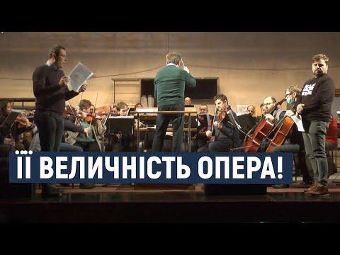 Суспільне Поділля: Сюж «Її Величність Опера!» Концерт із такою назвою відбудеться у Хмельницькій обласній філармонії