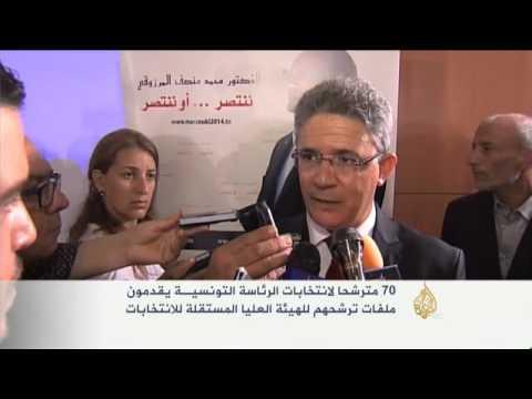 سبعون مرشحا لانتخابات الرئاسة التونسية