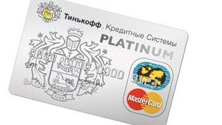 «Мелкий шрифт», Клиент обхитрил банк Тинькофф на 24 миллиона рублей(, 2013-08-08T17:10:22.000Z)
