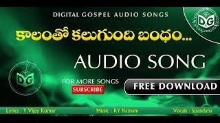 kaalamtho kaligundi Audio Song || Telugu Christian Audio Songs || Vijay Kumar,Digital Gospel