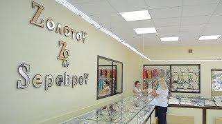 Ювелирный салон ''Золотов - Серебров'' -  широкий ассортимент и хорошие цены!