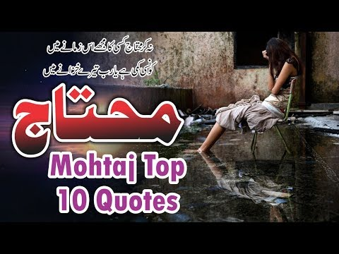 Mohtaj 10 Best [quotes] In Urdu With Voice And Images    (motivational Quotes)