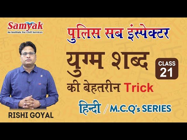 युग्म-शब्द की बेहतरीन ट्रिक | Hindi Grammar Syllabus Most Important Questions | Police Sub Inspector