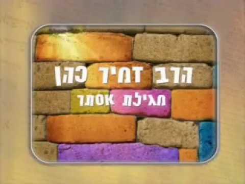 הרב זמיר כהן - פורים - הרצאה ברמה גבוהה על כל מגילת אסתר ע''פ הפשט ותורת הקבלה פרק ג חובה לצפות!