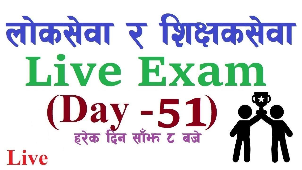 शिक्षक  सेवा र लोकसेवा  Live Exam ;- महत्वपूर्ण प्रश्नोत्तरहरु Day- 51 (GK)