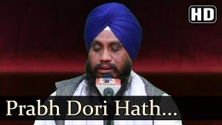 Prabh Dori Hath Tumhare  - Bhai Baldev Singh Beer Baba Budha Ji (Hazuri Ragi Jhabaal Amritsar)