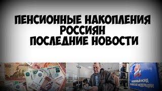 Пенсионные накопления россиян последние новости