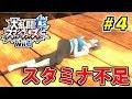 【スマブラWIIU】ヨガのし過ぎで疲労がMAX!?  フィットレ大健康デスマッチ④ 【実況】