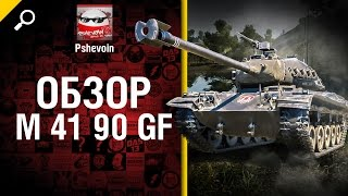 Легкий танк M 41 90 GF - обзор от Pshevoin [World of Tanks]