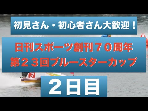 琵琶湖競艇 リプレイ