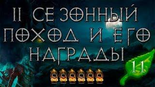 видео: Diablo 3: награды 11 сезона патча 2.6.0