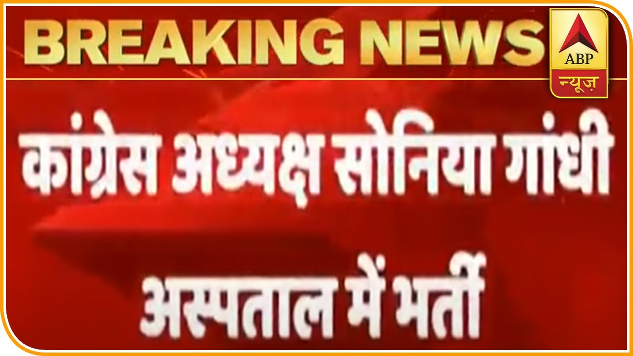 Sonia Gandhi Admitted To Hospital For Routine Check-Up | ABP News