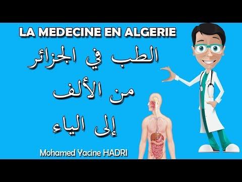 معلومات بالتفصيل عن دراسة الطب في الجزائر LA MEDECINE EN ALGERIE