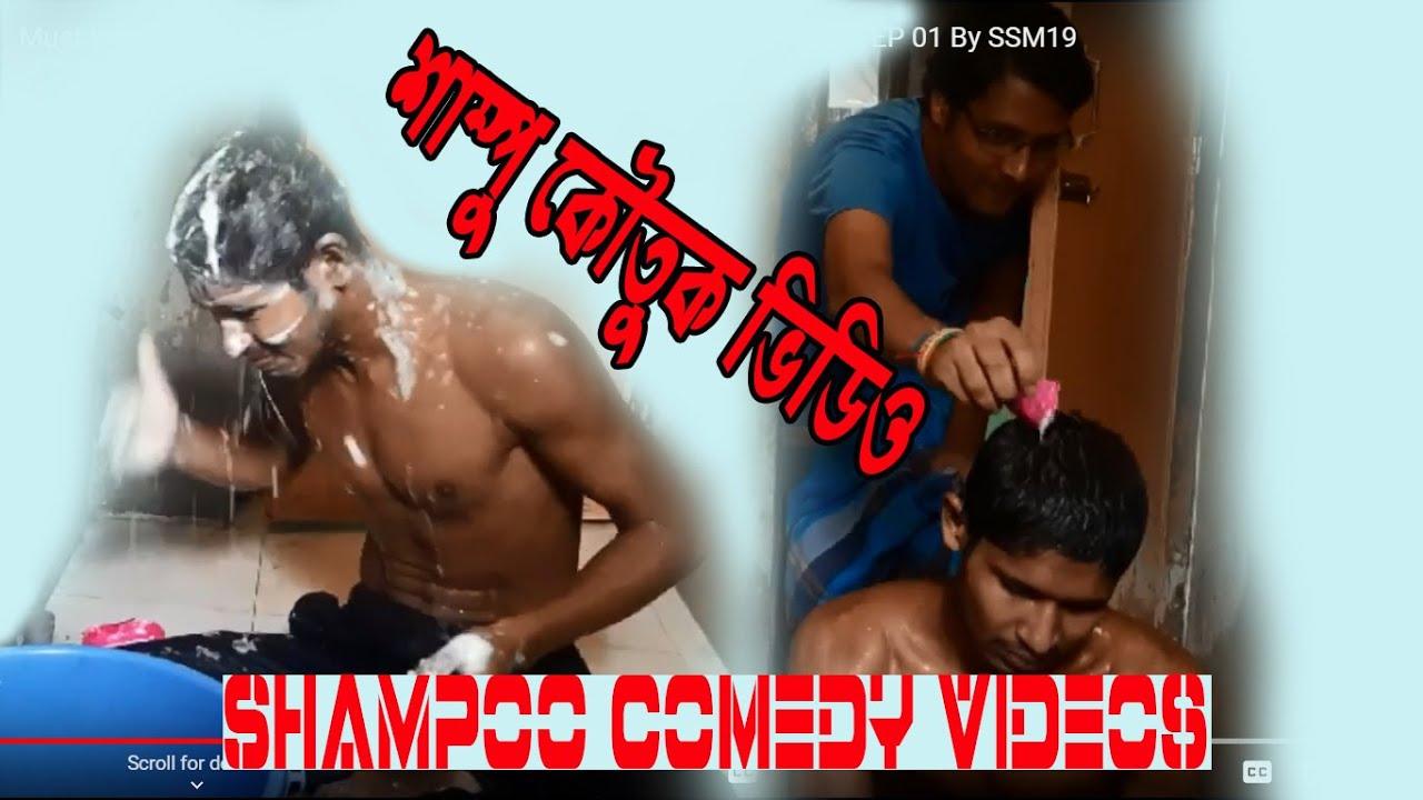 Must Watch Bangla Funny SHAMPOO PRANK Comedy Videos 2019, #vlog-3 By SSM19