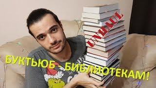 БУКТЬЮБ - БИБЛИОТЕКАМ!  UNHAUL