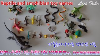 Reptile and amphibian Toy List…