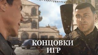 Sniper Elite 4  — ФИНАЛЬНАЯ СЦЕНА, КОНЦОВКА ИГРЫ