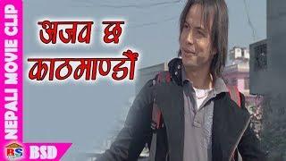 अजव छ काठमाडौं | Nepali Movie Cilip | Kina Lagchha Maya | Raj Ballav Koirala