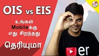OIS vs EIS - Which one your Smartphone Has ? | TamilTech Explained