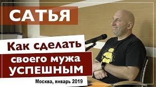 Смотреть видео Сатья •  Как сделать своего мужа успешным. Лекция прочитанная в Москве, январь 2019 онлайн