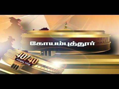40/40 NAARPATHUKKU NAARPATHU - Coimbatore 07.03.2014 Thanthi TV