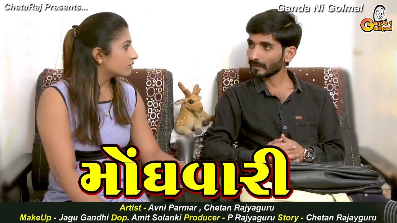 મોંઘવારી ||  MONGHVARI || પત્ની ના ઝગડા || Gujarati Short Film || ગુજરાતી ઇમોશનલ વિડીયો || GNG