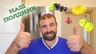 ПАПА Готовит ПОЛДНИК! НОВАЯ Фото Камера DAD Prepares the  Afternoon Snack! New Photo Camera Семья