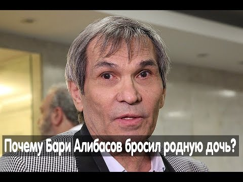 Почему Алибасов бросил дочь? Новости шоу-бизнеса