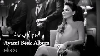 إليسا - ألبوم أيامي بيك كامل