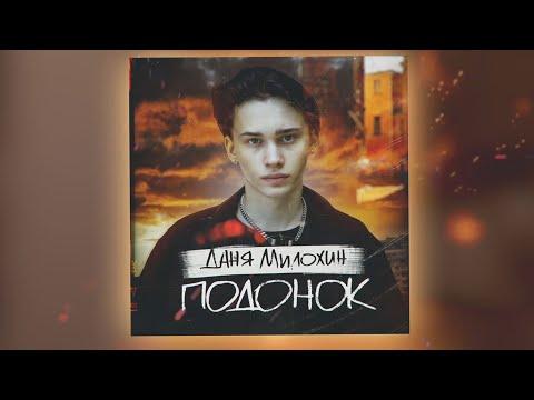 Даня Милохин - Подонок (Премьера трека / 2020)