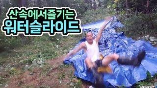 윽박::산속에서 즐기는 워터슬라이드 feat.오버로드 (eugbak water slide)