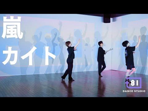 [+81 DANCE STUDIO] 嵐 - カイト