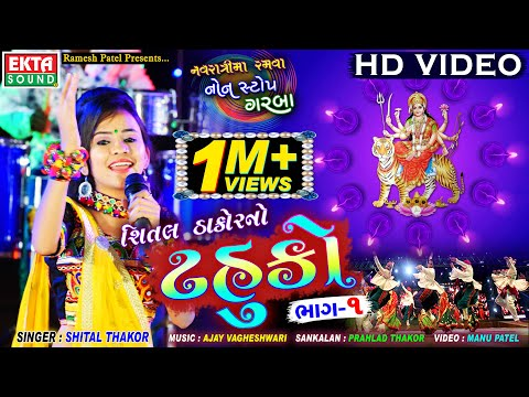 Shital Thakor No Tahuko || HD Video Part-1 || 2018 New Garba || Ekta Sound