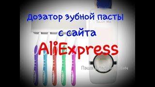 обзор.дозатор для зубной пасты и держатель зубных щёток