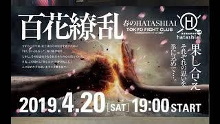 YouTube動画:百花繚乱!春のHATASHIAI