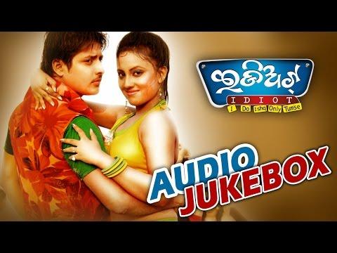 IDIOT Super Hit Odia Film Full Audio Songs JUKEBOX | Babusan, Riya