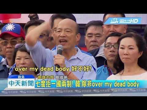 20190616中天新聞 韓「Over my dead body」護台! 王世堅:悲壯決心