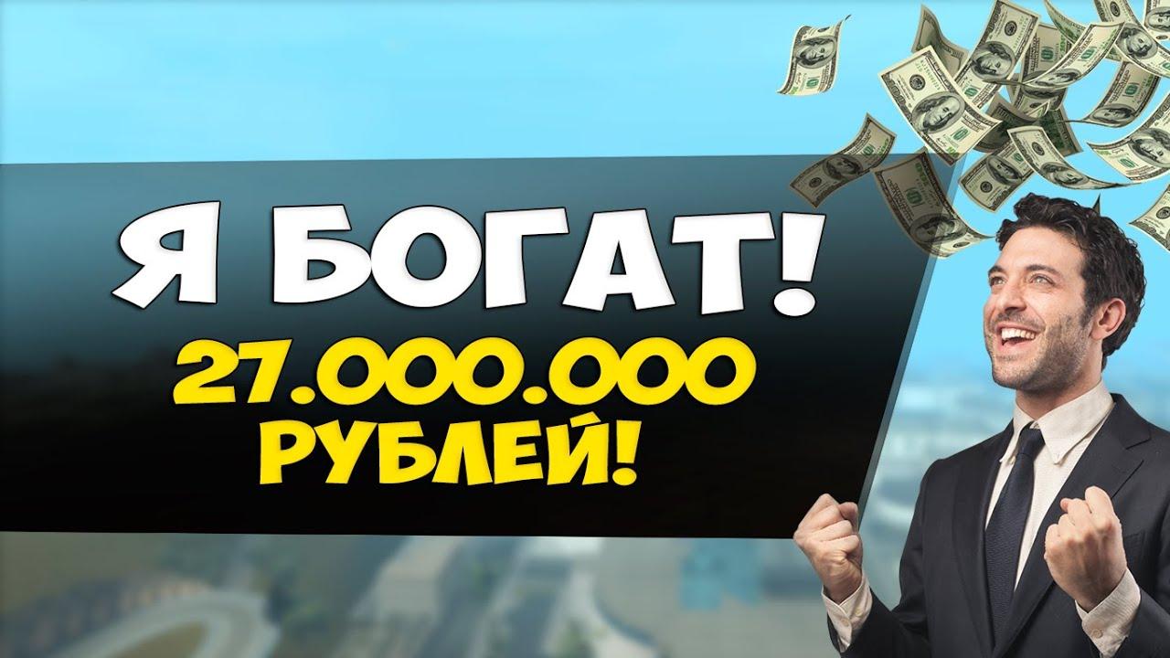 Скачать гта 5 криминальных россия за 10 минут